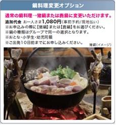 ojikasou-2015s-nabe1.jpgのサムネイル画像