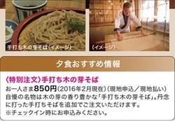 yanagiya_2016k_osusume.jpg