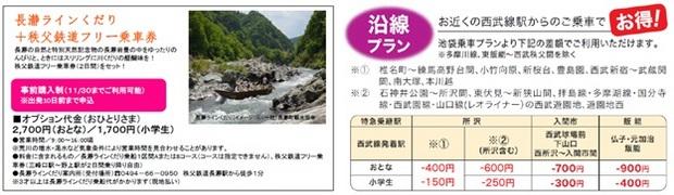 yorutabi_2016s_op.jpg