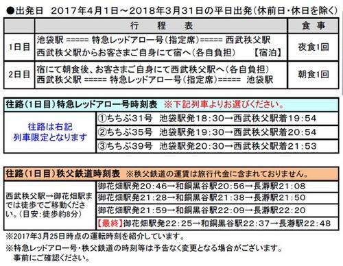 2017_yorutabi_timetable.jpg