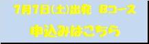 Bコース.jpgのサムネイル画像