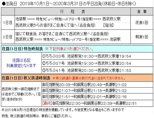 yorutabi_bikou1_koutei_19k.jpg