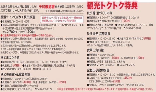 2019s_tokutoku.jpg