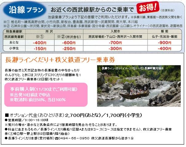 yorutabi_option&ensen_19.jpg