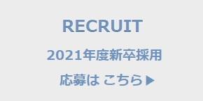 2021年度新卒採用