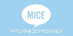 イベント&コンベンション/MICE