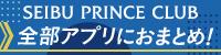 SEIBU PRINCE CLUB 会員募集