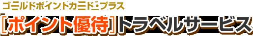ゴールドポイント・プラス「ポイント優待」トラベルサービス